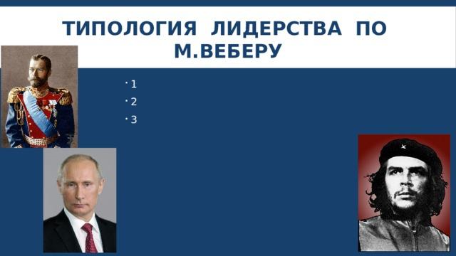 Типология лидерства по м.веберу 1 2 3