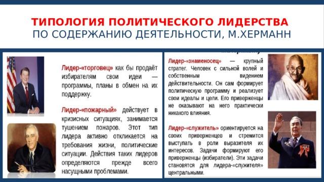 Типология политического лидерства  по содержанию деятельности, м.херманн