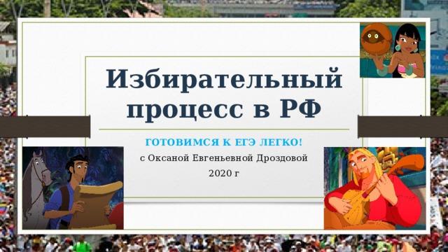 Избирательный процесс в РФ ГОТОВИМСЯ К ЕГЭ ЛЕГКО! с Оксаной Евгеньевной Дроздовой 2020 г