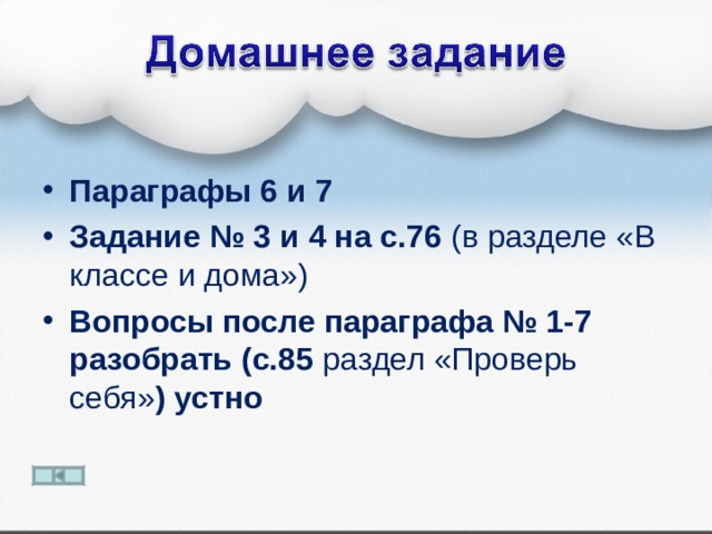 Параграфы 6 и 7 Задание № 3 и 4 на с.76 (в разделе «В классе и дома») Вопросы после параграфа № 1-7 разобрать (с.85 раздел «Проверь себя» ) устно