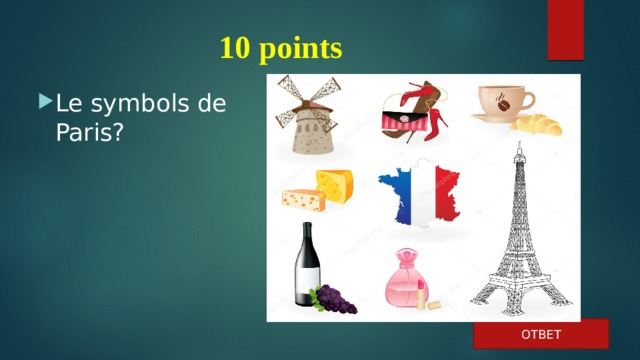10 points Le symbols de Paris? ОТВЕТ