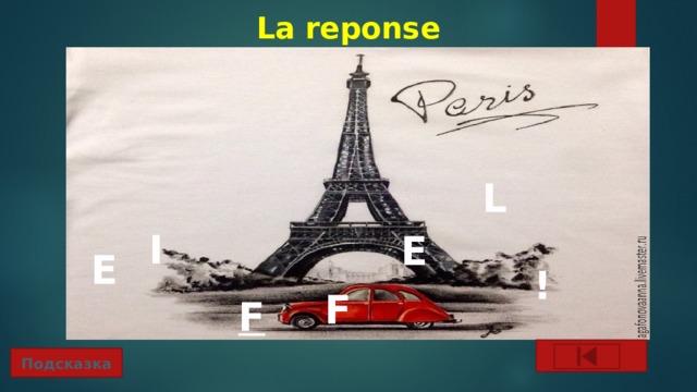 La reponse L I E E ! F F Подсказка