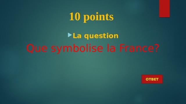 10 points La question Que symbolise la France? ОТВЕТ