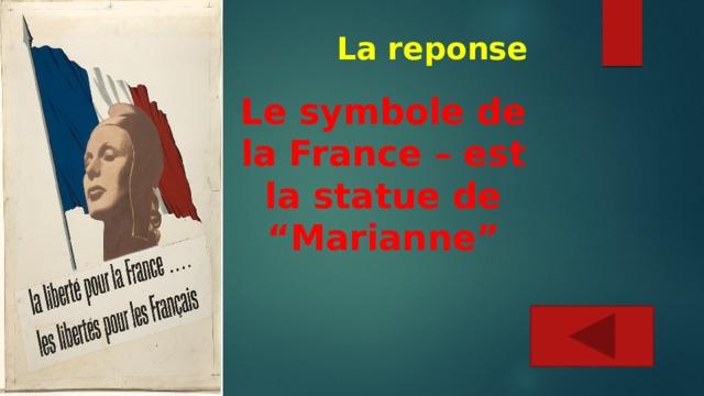 """La reponse Le symbole de la France – est la statue de """"Marianne"""""""