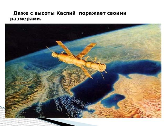 Даже с высоты Каспий поражает своими размерами.