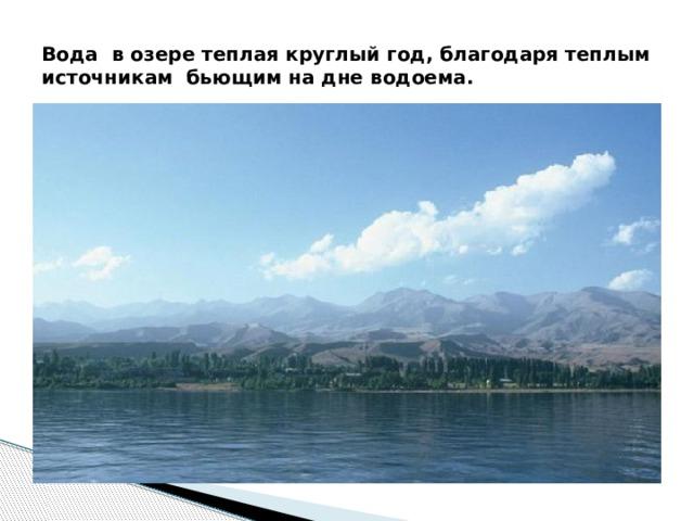 Вода в озере теплая круглый год, благодаря теплым источникам бьющим на дне водоема.