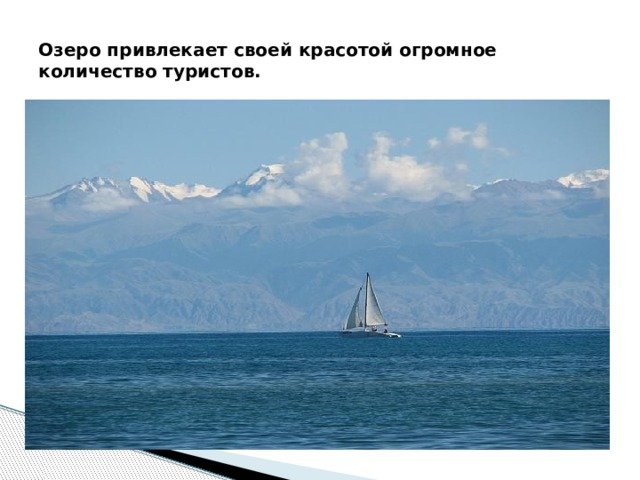 Озеро привлекает своей красотой огромное количество туристов.