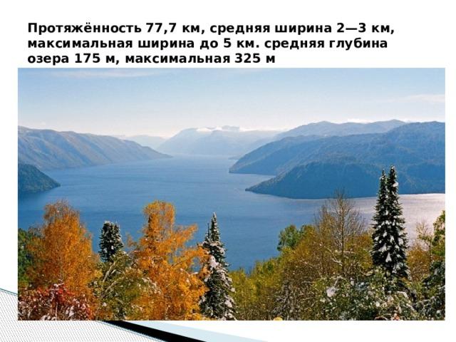 Протяжённость 77,7 км, средняя ширина 2—3 км, максимальная ширина до 5 км. средняя глубина озера 175 м, максимальная 325 м