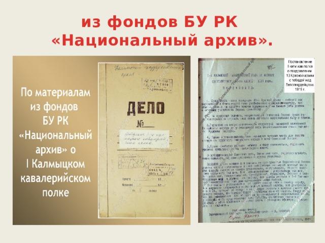 из фондов БУ РК  «Национальный архив».