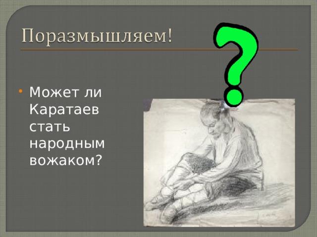 Может ли Каратаев стать народным вожаком?