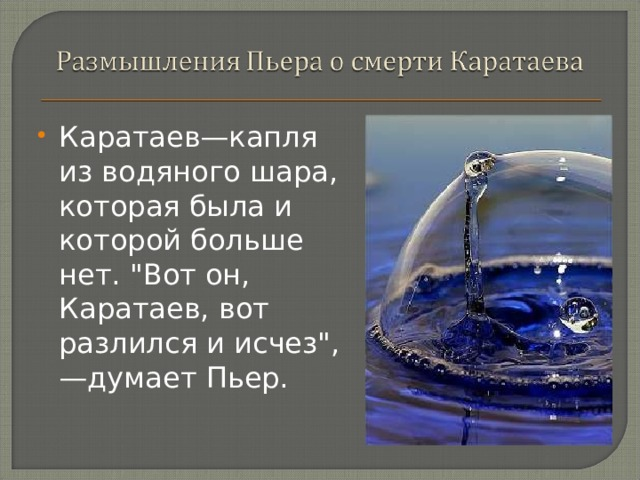 Каратаев—капля из водяного шара, которая была и которой больше нет.