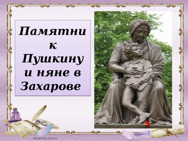 Памятник Пушкину и няне в Захарове