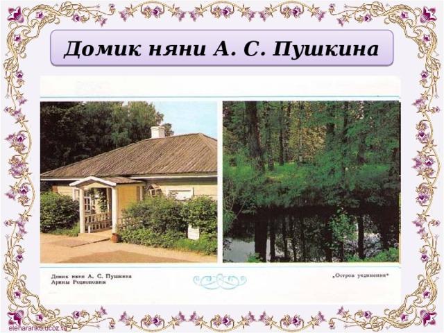 Домик няни А. С. Пушкина