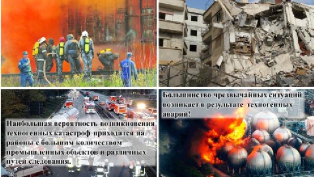 Надо сказать, что существуют катастрофы, вызванные стихийными бедствиями (например, цунами, землетрясение, извержение вулкана и так далее). Но, тем не менее, статистика говорит о том, что большинство чрезвычайных ситуаций возникает в результате техногенных аварий. Не нужно и говорить, что наибольшая вероятность возникновения техногенных катастроф приходится на районы с большим количеством промышленных объектов и различных путей следования (автодороги, автомагистрали, железные дороги).