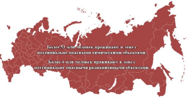 Стоит отметить, что основная доля населения России проживает как раз в таких районах. Например, более пятидесяти трех миллионов человек проживают в зоне с потенциально опасными химическими объектами, а более четырех миллионов человек проживают в зонах с потенциально опасными радиационными объектами.