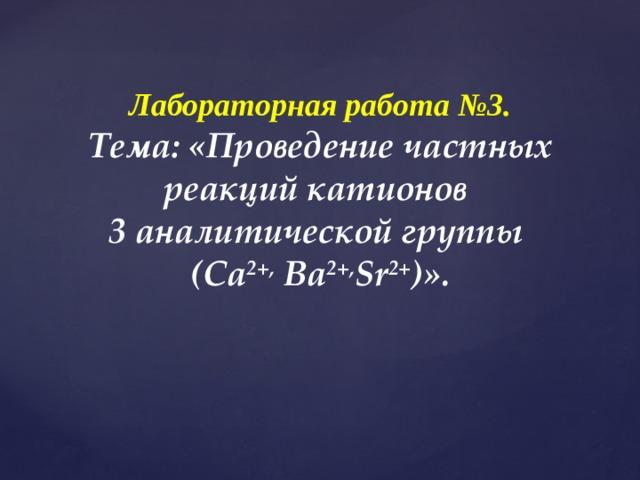 Лабораторная работа №3. Тема: «Проведение частных реакций катионов 3 аналитической группы (Са 2+, Ва 2+, Sr 2+ )».