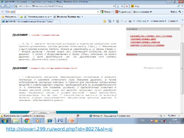 http://slovari.299.ru/word.php?id=8027&sl=oj