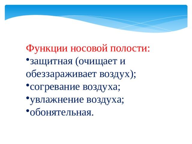 Функции носовой полости:  защитная (очищает и обеззараживает воздух); согревание воздуха; увлажнение воздуха; обонятельная.