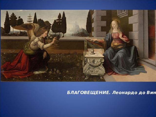 БЛАГОВЕЩЕНИЕ. Леонардо до Винчи