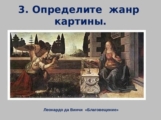 3. Определите жанр картины. Леонардо да Винчи «Благовещение»