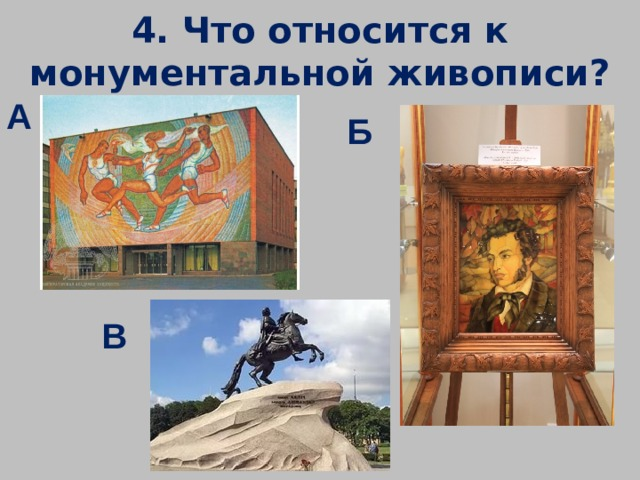 4. Что относится к монументальной живописи? А Б В