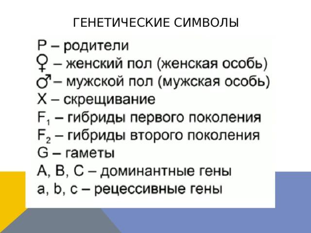 Генетические символы