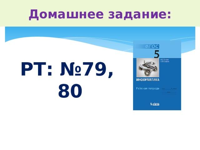 Домашнее задание: РТ: №79, 80