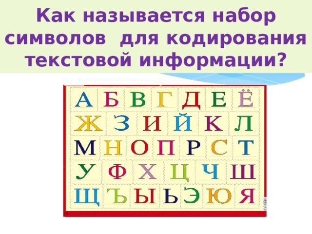 Как называется набор символов для кодирования текстовой информации?