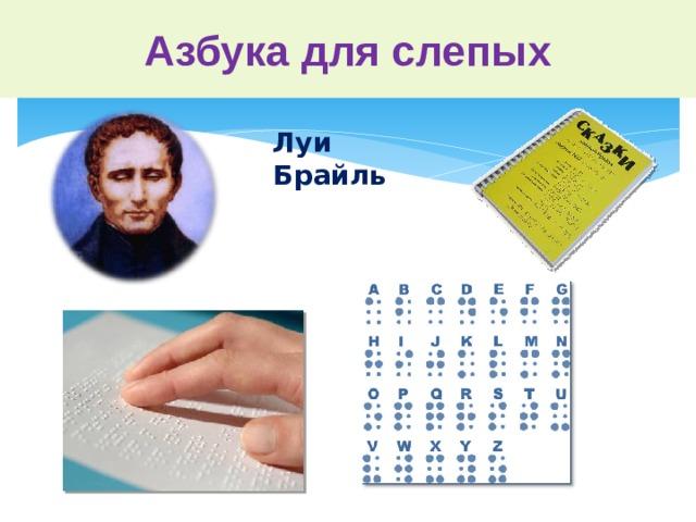 Азбука для слепых Луи Брайль