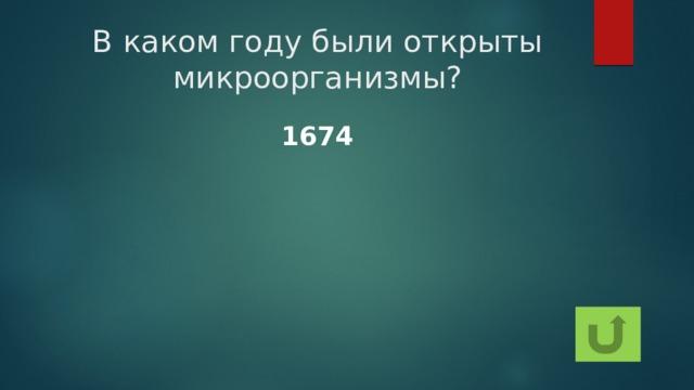 В каком году были открыты микроорганизмы? 1674