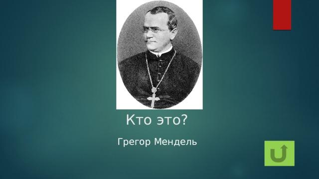 Кто это? Грегор Мендель