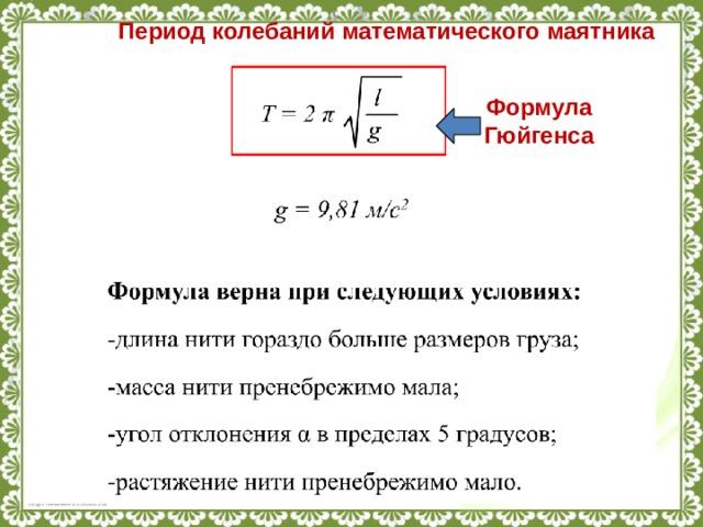 Период колебаний математического маятника  Формула Гюйгенса