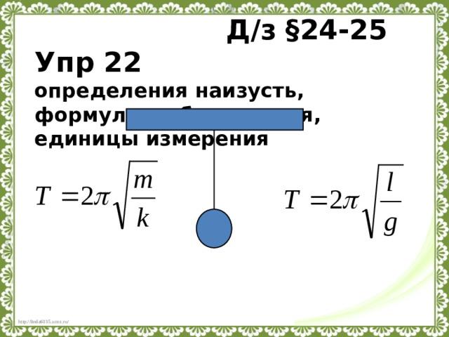 Д/з §24-25 Упр 2 2  определения наизусть, формулы , обозначения, единицы измерения