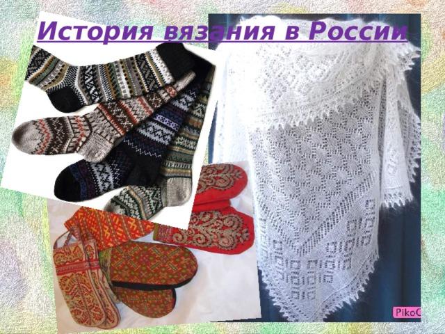 История вязания в России