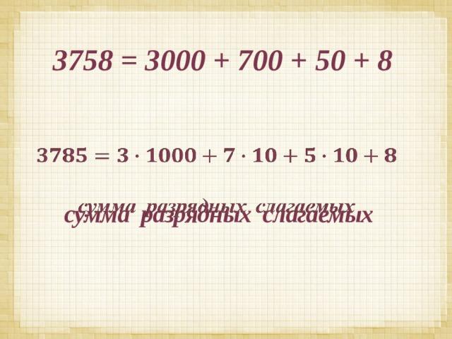 3758 = 3000 + 700 + 50 + 8      сумма разрядных слагаемых