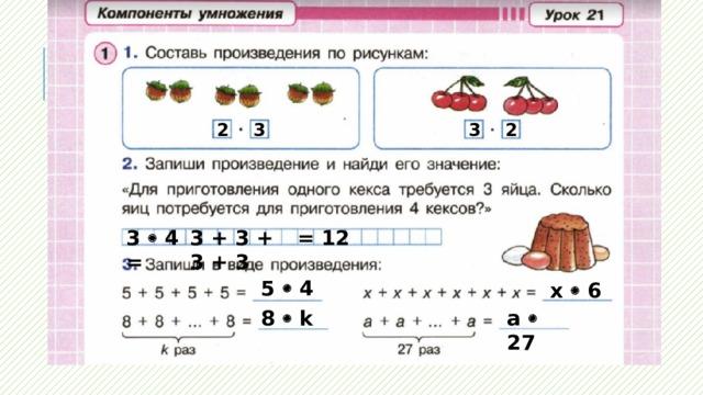 2 3 3 2 3  4 = 3 + 3 + 3 + 3 = 12 5  4 x  6 8  k a  27