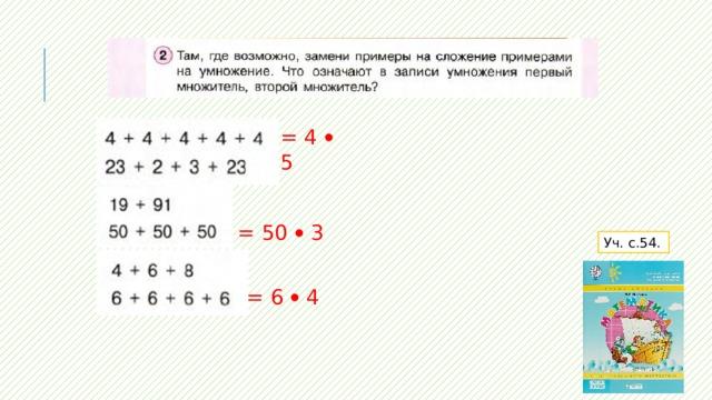 = 4  5 = 50  3 Уч. с.54. = 6  4