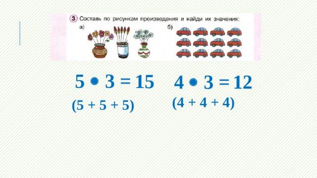5  3 = 15 4  3 = 12 (4 + 4 + 4) (5 + 5 + 5)