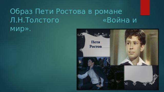 Образ Пети Ростова в романе Л.Н.Толстого «Война и мир».