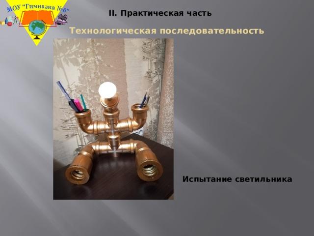 II. Практическая часть Технологическая последовательность Испытание светильника