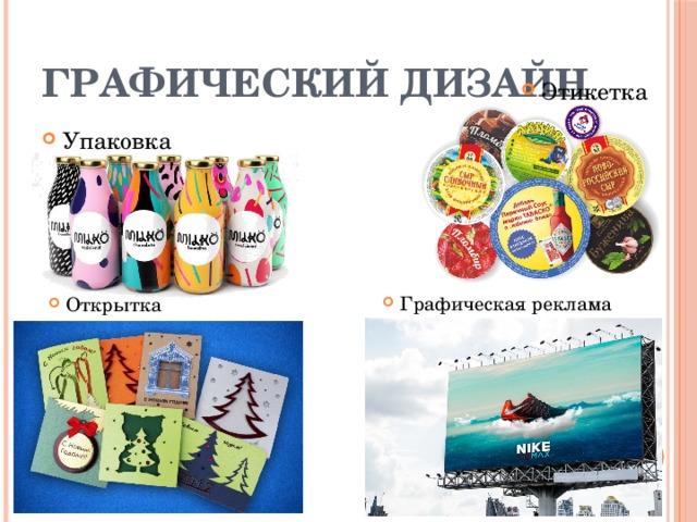 Графический дизайн Этикетка Упаковка Графическая реклама Открытка