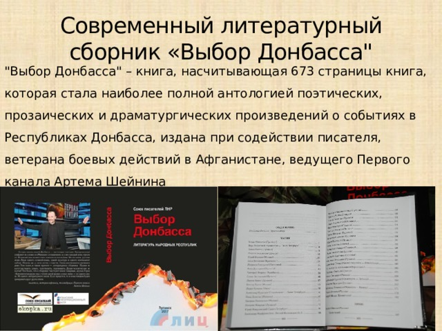 Современный литературный сборник «Выбор Донбасса