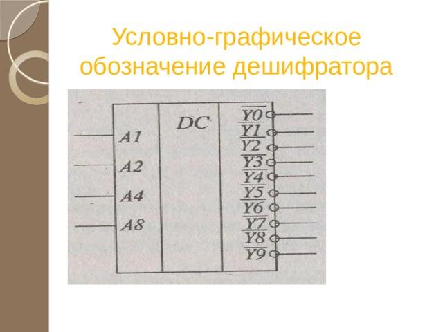 Условно-графическое обозначение дешифратора
