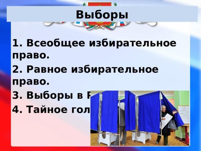 Выборы 1. Всеобщее избирательное право. 2. Равное избирательное право. 3. Выборы в РФ – прямые. 4. Тайное голосование.