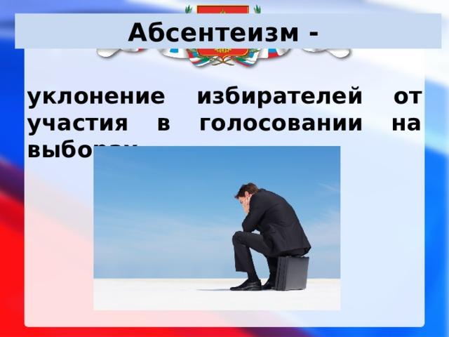 Абсентеизм - уклонение избирателей от участия в голосовании на выборах.