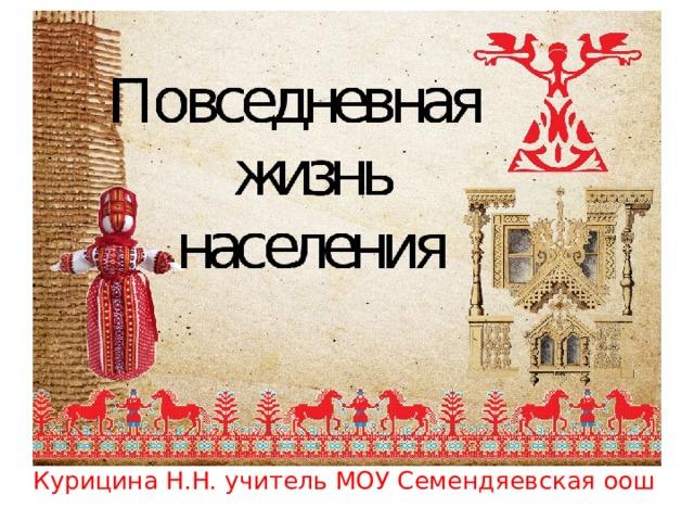 Повседневная жизнь Курицина Н.Н. учитель МОУ Семендяевская оош