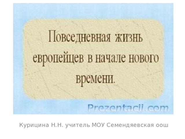 Повседневная Курицина Н.Н. учитель МОУ Семендяевская оош