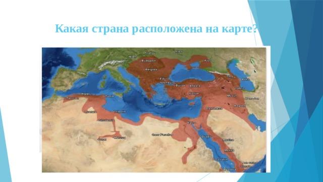 Какая страна расположена на карте?
