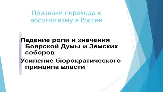 Признаки перехода к абсолютизму в России
