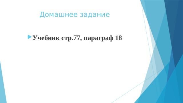 Домашнее задание Учебник стр.77, параграф 18